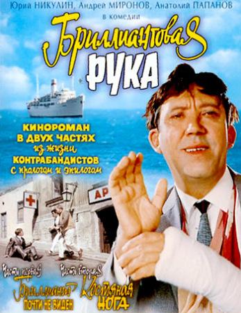 советский фильм смотреть в онлайн: